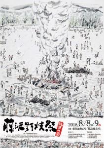 第40回 平成27年 8月8日(土)・9日(日)